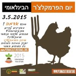 Permaculture day in Israel