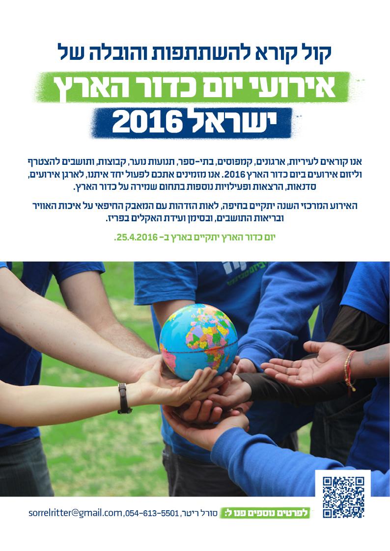 קול קורא להשתתפות והובלה של אירועי יום כדור הארץ - פוסטר צד ראשון